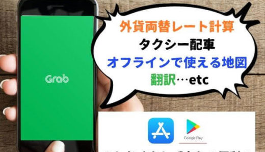 海外旅行に必要な無料アプリ