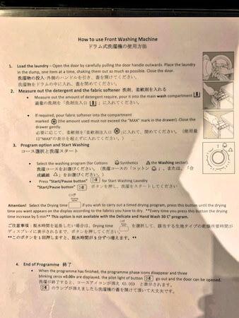 乾燥機付き洗濯機の日本語説明書
