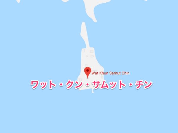 ワット・クン・サムット・チン(Wat Khun Samut Chin)の地図2