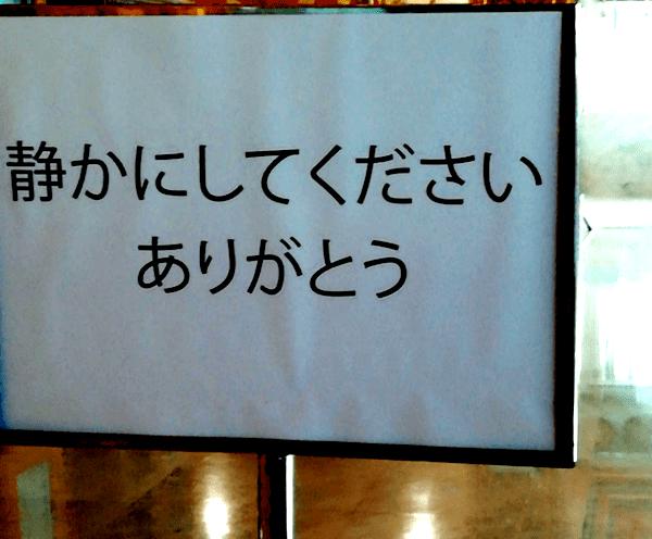 ワットパクナムにある日本語の注意書き