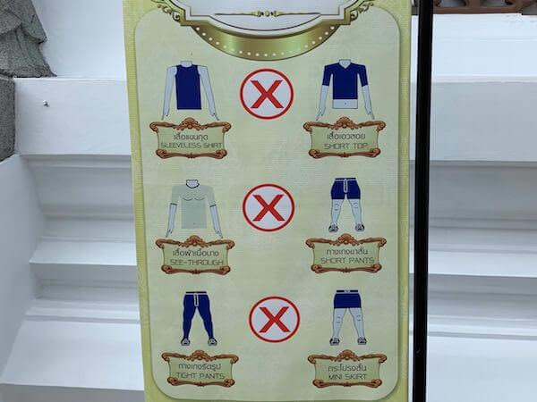 ワットプラケオ参拝時の服装