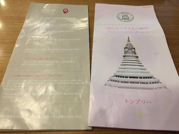 ワットパクナムの日本語パンフレット