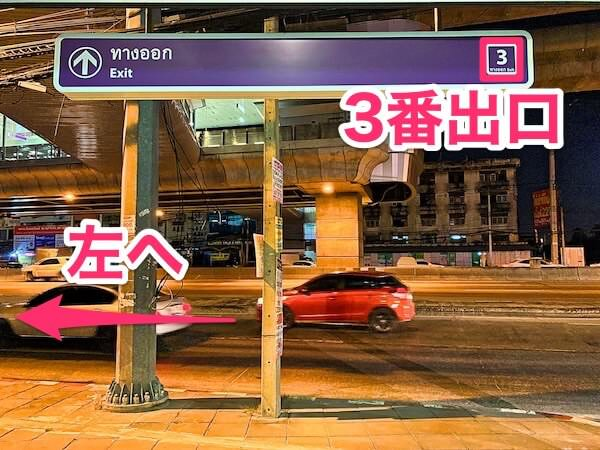 イェーク ノンタブリ1駅の3番出口